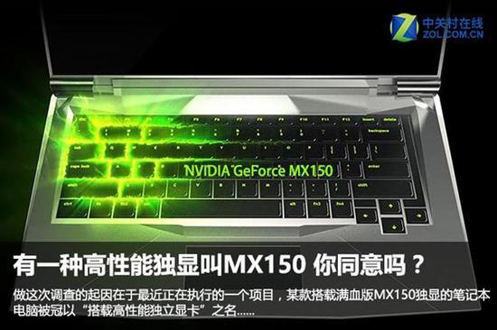 被包装为高性能独显的MX150:入手需谨慎