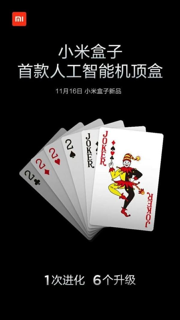 小米将于11月16日发布首款人工智能机顶盒的照片 - 1