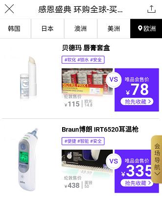 """唯品会""""感恩盛典""""开门红 时尚大牌潮牌受热捧"""