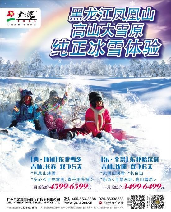 山旅游_网易新闻