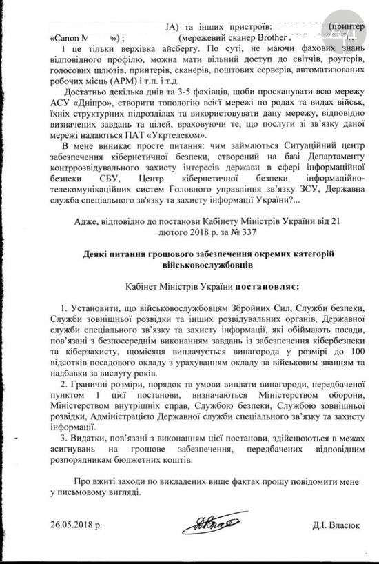 乌克兰国防系统被披露账号保护原始 密码是123456
