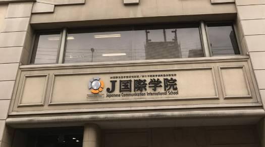 J国际学院