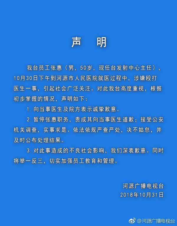 电视台领导看病拒绝挂号扇女医生巴掌 官方: