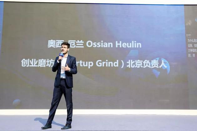 创业磨坊中国负责人Ossian Heulin奥西·厄兰分享创新理念