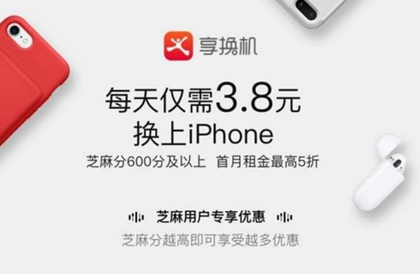 每天3块8 就能用上iPhone 支付宝租手机正式上线的照片 - 1