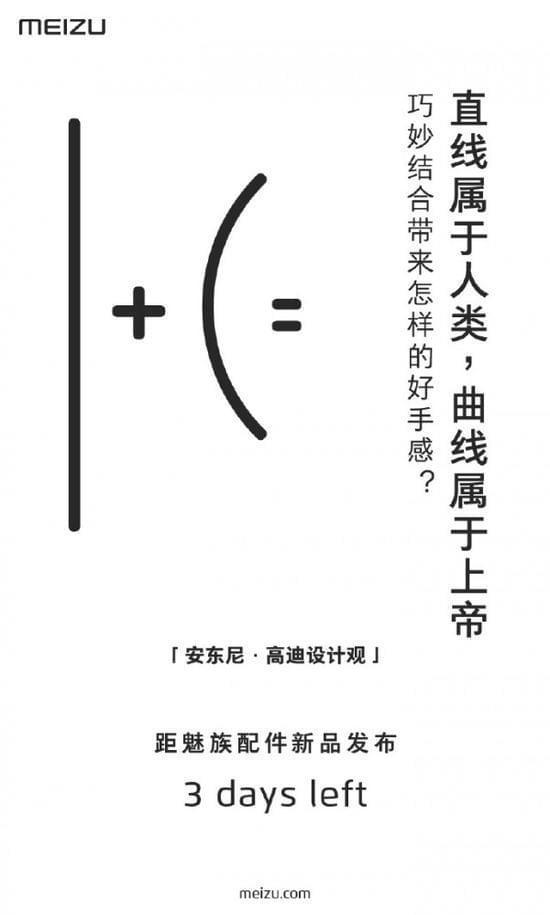 魅族自曝新旗舰MX6设计、配置:快充成标配的照片 - 4