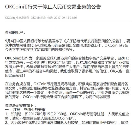 火币网、OKCoin接监管通知指导 宣布10月31日停止人民币交易