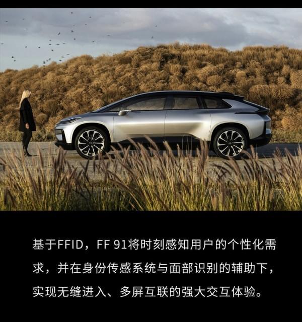 一张图看懂乐视FF91电动车的照片 - 10