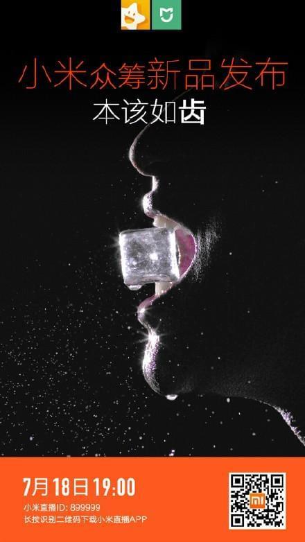 小米神秘新品今晚亮相:电动牙刷?的照片