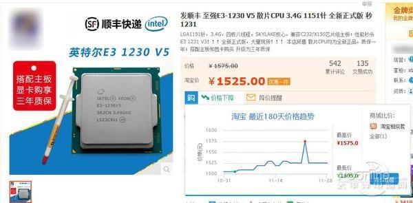 更新换代前夕 CPU价格都涨了一把的照片 - 8