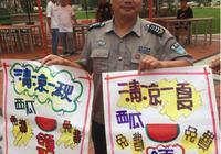 太有才了!学校保安手绘海报迎接新生