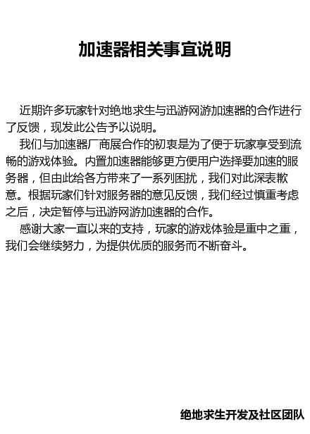 《绝地求生》宣布暂停与迅游加速器合作(2)