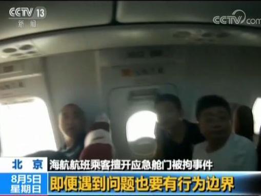 乘客滞留机舱4小时强开应急舱门被拘 海航道歉回应