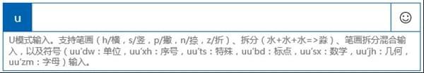 Windows 10新版中国独占福利:新拼音输入法打字飞快的照片 - 3