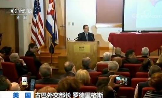 古巴外长回应声波攻击事件:系捏造 是政治操控