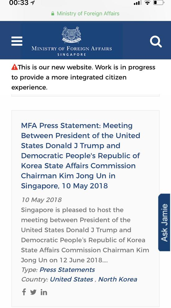 新加坡外交部:欢迎特朗普与金正恩在新会晤