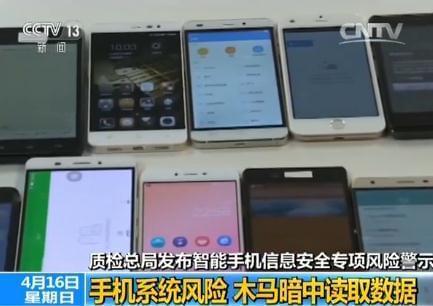 安全测试显示近半智能手机存漏洞 云平台风险高的照片 - 1