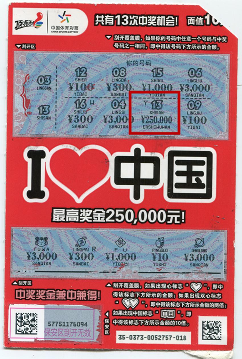 探亲顺手带走25万元大奖 居然说是第一次