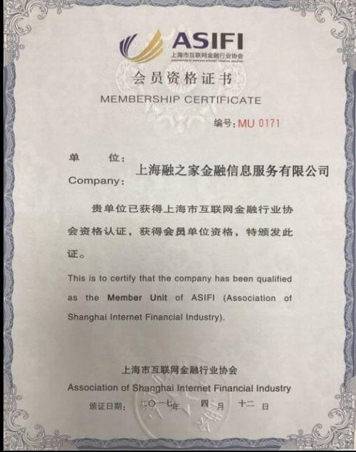 融之家正式成为上海互联网金融行业协会会员单位