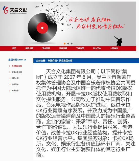 多家KTV将联合起诉音集协:已交版权费 协议未到期