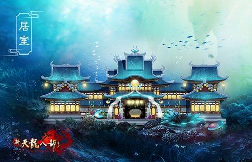海底风格的居室