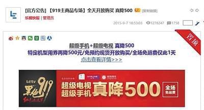 网购电视非订货型号 乐视被诉欺诈消费者