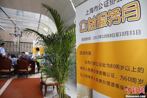 """资料图:此前,上海公证行业推出""""老年人免费保管遗嘱和办理遗嘱公证""""公益服务月活动。中新社发 袁婧 摄"""