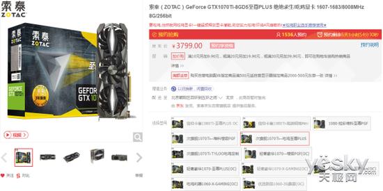 太火爆!索泰GTX1070Ti-8GD5至尊PLUS预定抢购