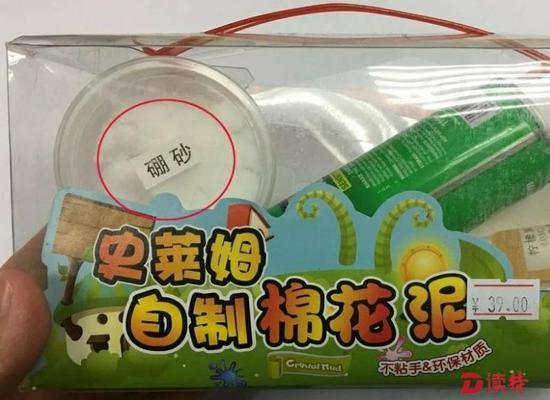 警惕!这种玩具走红小学校园 内含硼砂可致命
