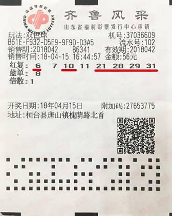 双色球第2018042期二等奖——网络图.jpg