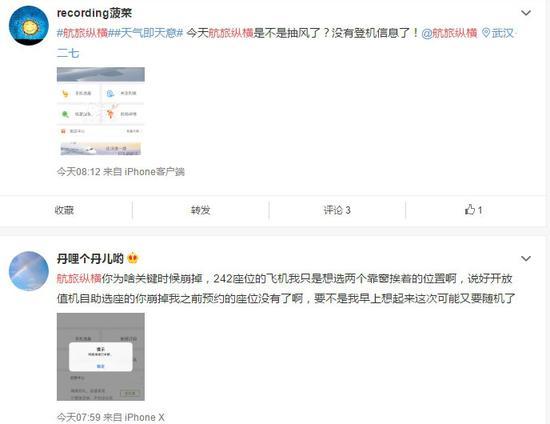 微博网友关于航旅纵横APP故障的帖子