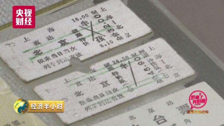 """买票的难,卖票的也不易。康顺兴曾经是北京铁路局的一名售票员,1985年刚进入铁路工作,就一直在窗口售票。上世纪80年代的火车票分好多的线段,材质是一张张小硬纸板儿,俗称""""板儿票"""",车票上没有时间,也没有日期,需要售票员在售票的时候,用一个打号机打上、贴上售票小条才能给旅客。"""