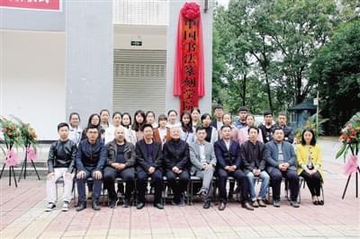 四川文化艺术学院中国书法篆刻学院揭牌