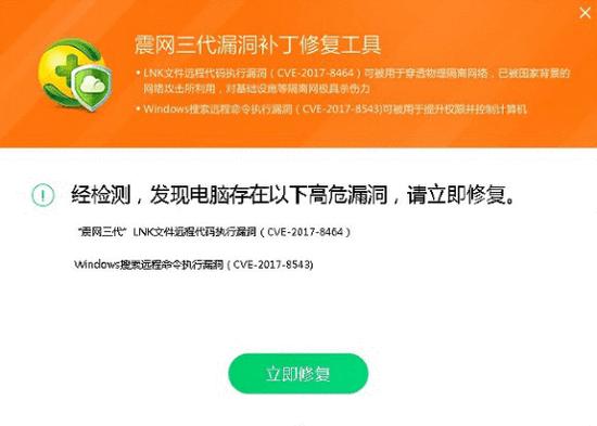 微软曝震网三代漏洞 360发布一键式漏洞修复工具