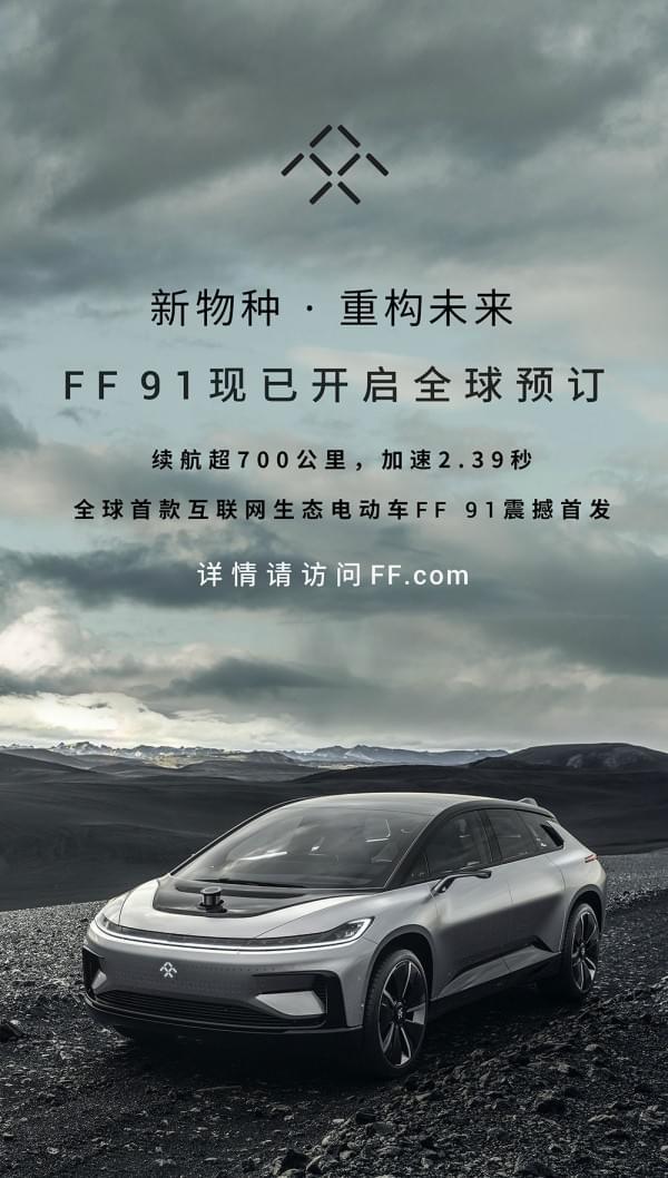 一张图看懂乐视FF91电动车的照片 - 1