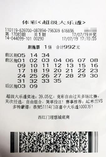 坚持投注+胆拖复式 京城彩友992元领走1000万元