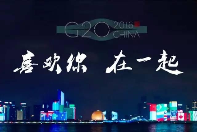 央视走心G20宣传片 看完热血沸腾了