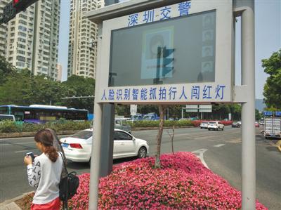 深圳交警试点刷脸治违章 处罚或与个人信用挂钩