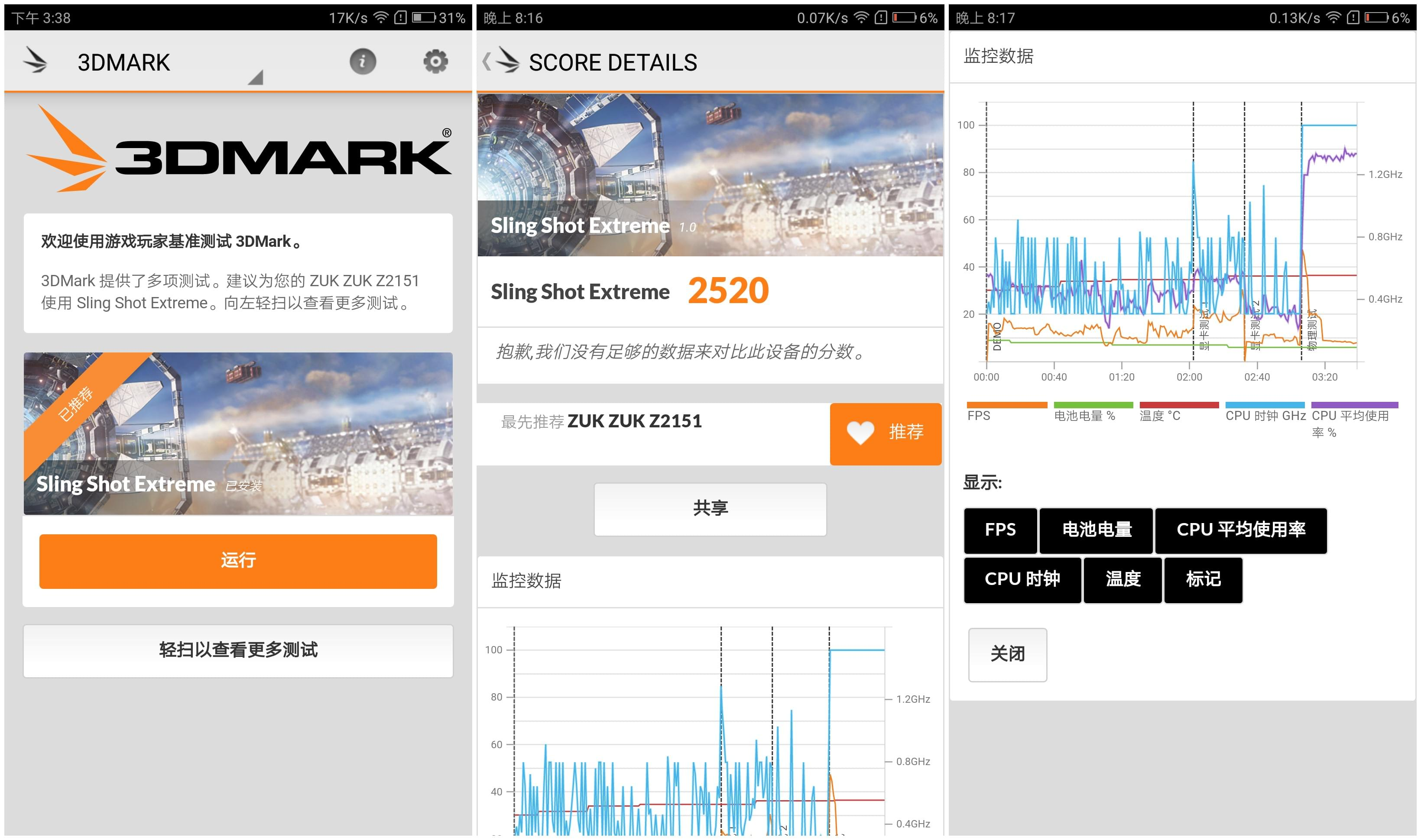 舒适手感+超高屏占比:联想ZUK Edge详细评测的照片 - 23