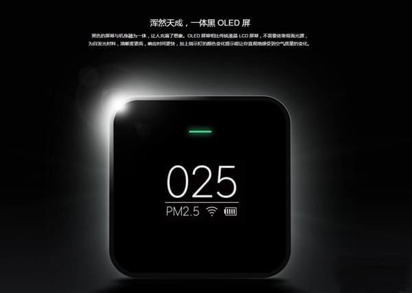 小米PM 2.5检测仪发布:仅重100g 售价399元的照片 - 2