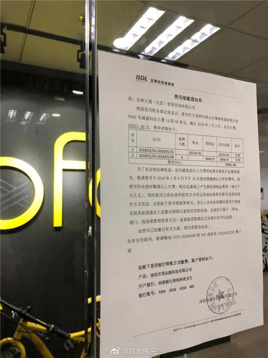 曝ofo小黄车欠房屋租金被催缴 合计近9万元
