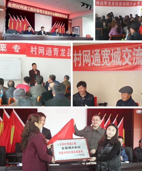 """村网通:中国最大的农村网站,引领中国""""互联网+农村""""!"""