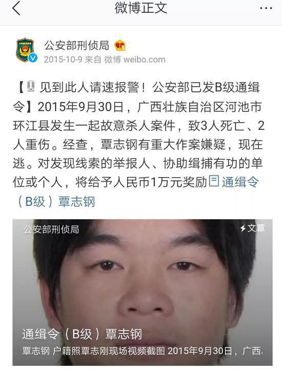 悬赏20万!广东一夫妇被害凶手身份确定身负多命