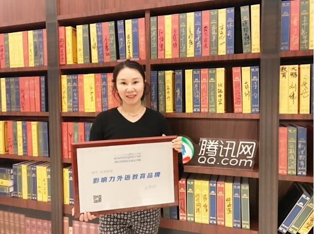 新诺教育荣获腾讯网2016回响中国2016年度影