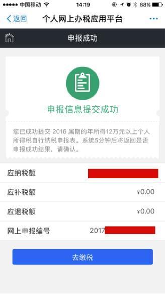 年收入超12万可在支付宝里申报纳税 上海先尝鲜的照片 - 1
