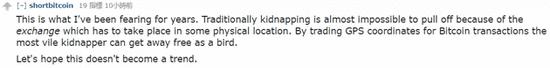 比特币交易所CEO被绑后交百万赎金获释 网友吐槽