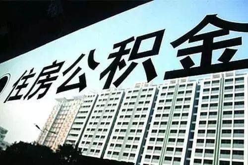 在湛江使用公积金贷款买房,你必须要知道这些!