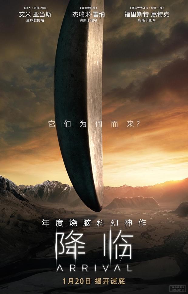 科幻片《降临》曝中文定档预告 1月20日开启终极烧脑