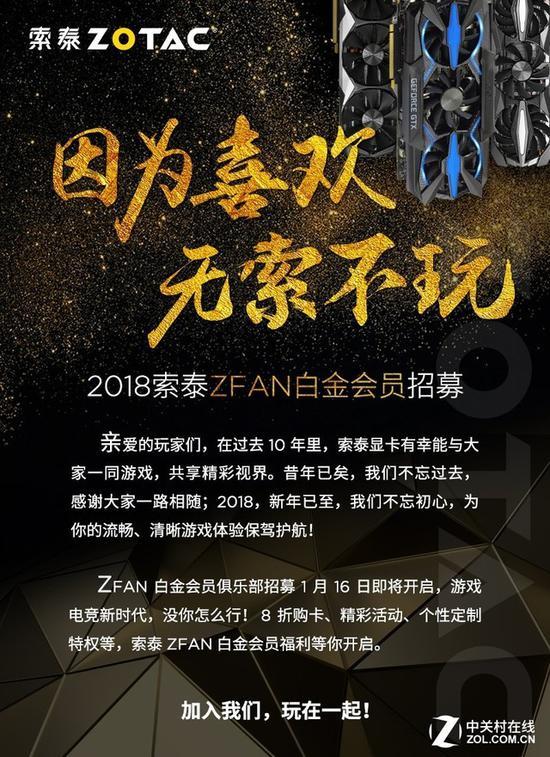 索泰ZFAN白金会员招募 8折购卡福利你动心吗?