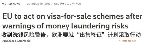有犯罪记录怕啥有钱就行!欧盟国家出售国籍被狠批